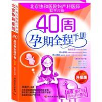 40周孕期全程手册(升级版)