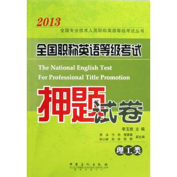 2013-理工类-全国职称英语等级考试押题试卷