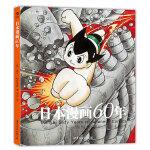 日本漫画60年:全方位展现日本漫画崛起的历程、影响数代人的日漫经典世纪收藏本