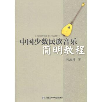 中国少数民族音乐简明教程