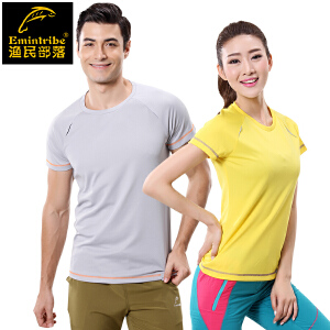 【99元三件】渔民部落 运动速干短袖男女圆领健身跑步透气吸湿t恤