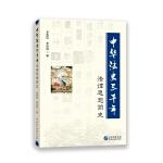 中华法史三千年(法律思想简史)