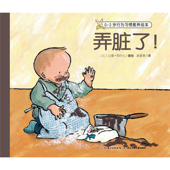 弄脏了!新华书店正版畅销图书籍.
