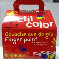 法国pebeo贝碧欧儿童手指画颜料套装633405C幼儿3岁画画4岁 5岁