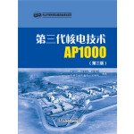 第三代核电技术AP1000(第二版)