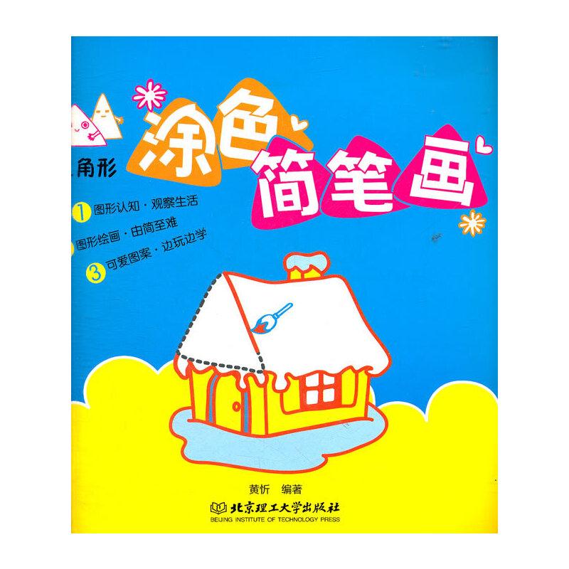 《三角形涂色简笔画》(黄忻.)【简介