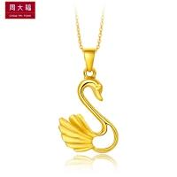 周大福珠宝首饰天鹅足金黄金吊坠计价 工费78元 F203797