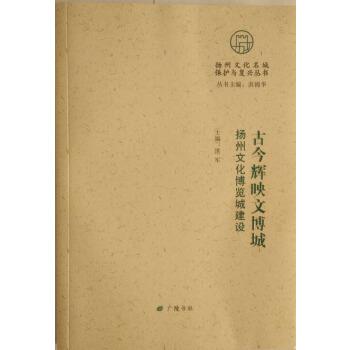 古今辉映文博城-扬州文化博览城建设