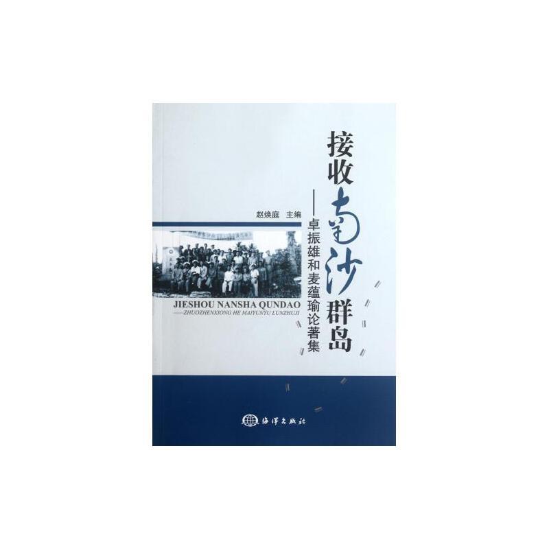 接收南沙群岛--卓振雄和麦蕴瑜论著集 自然科学 赵焕庭 正版书籍