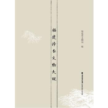 福建涉台文物大观(上、下册)