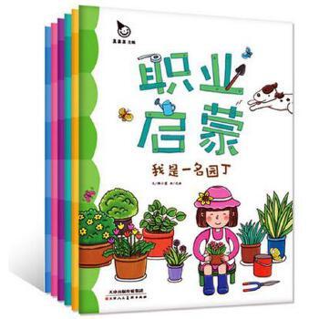 儿童职业启蒙绘本 全6册 3-6岁宝宝幼儿梦想故事绘本阅读亲子读物
