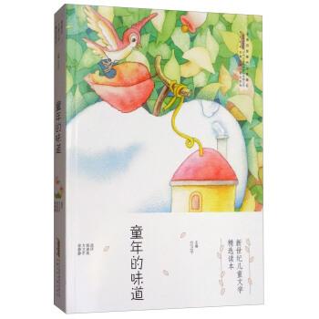 童年的味道/新世纪儿童文学精选读本 方卫平/主编