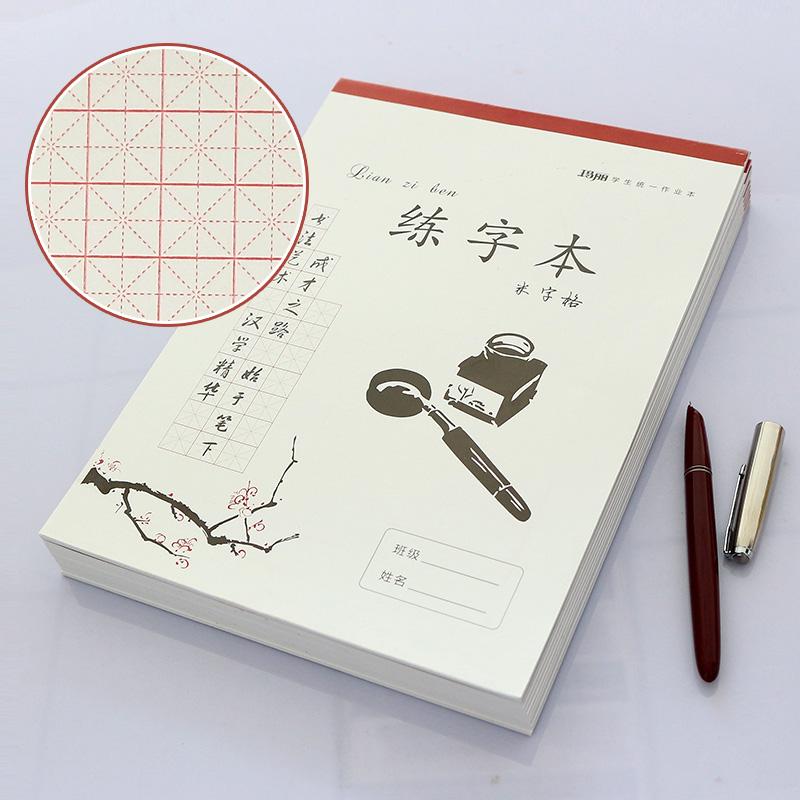 九七玛丽16k米字格钢笔练字本小学生硬笔书法用纸 儿童写字练习纸10本