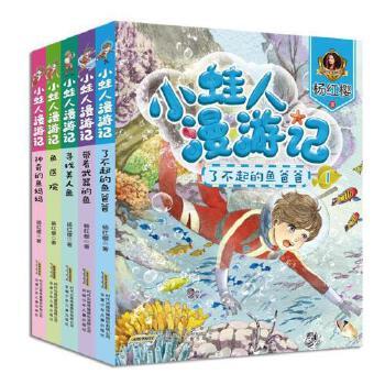 小娃人漫游记-5册