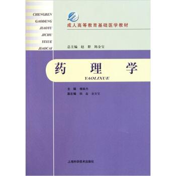 药理学(成人高等教育基础医学教材)