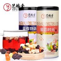 艺福堂茶叶 蓝莓物语 蜜恋时光花果茶 大果粒 220g*2/罐