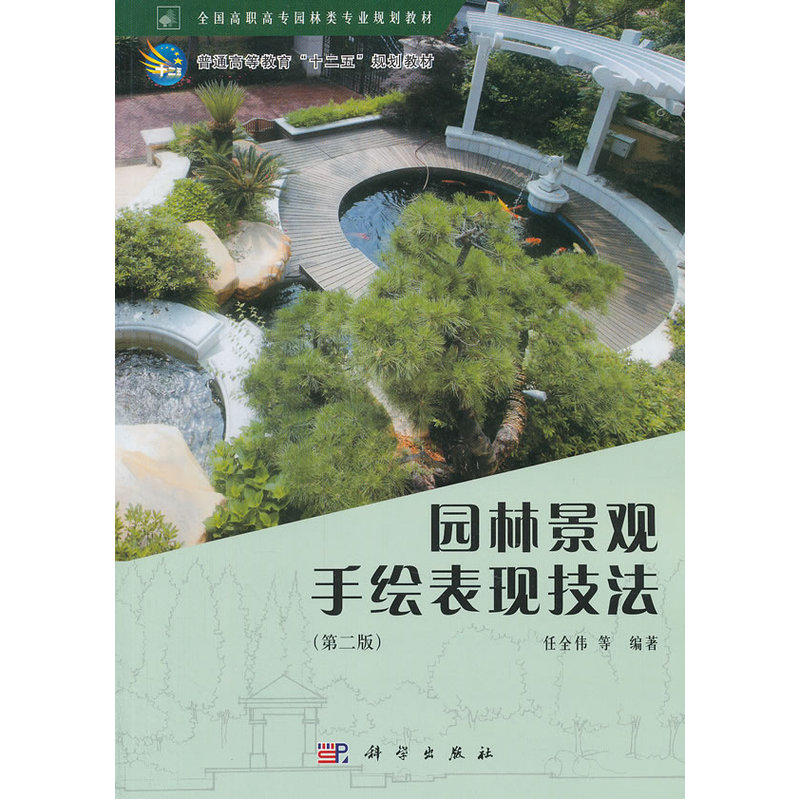 园林景观手绘表现技法(第2版) 正版 任全伟 书籍