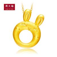 周大福珠宝首饰可爱兔黄金吊坠(工费:48计价)F187466【可礼品卡购】