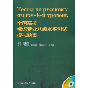 全国高校俄语专业八级水平测试模拟题集(配MP3)