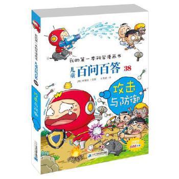 儿童百问百答38 攻击与防御我的一本科学漫画书十万个为什么不可不知的知识7-14岁少年儿童科普百科全书小学生课外阅读书籍