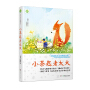 全球儿童文学典藏书系(升级版):小茶匙老太太