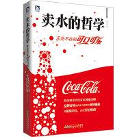 卖水的哲学――无处不在的可口可乐:权威营销攻略, 百年商战秘籍