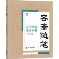 国学经典诵读丛书:容斋随笔