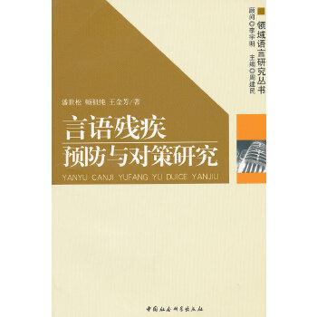 言语残疾预防与对策研究/领域语言研究丛书