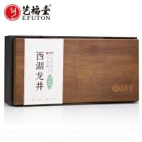 艺福堂茶叶 2017新茶 春茶 明前特级西湖龙井茶匠心造物茶叶礼盒 50g