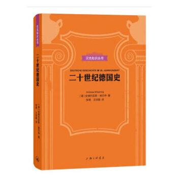 贝克知识丛书:二十世纪德国史