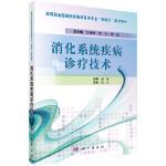 消化系统疾病诊疗技术