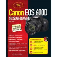Canon EOS 600D完全摄影指南(附21小时超长多媒体教学光盘,集合摄影理念、实拍技巧、后期处理、RAW处理等强大教学视频,玩转数码相机,掌握拍摄技法,学会后期修饰)