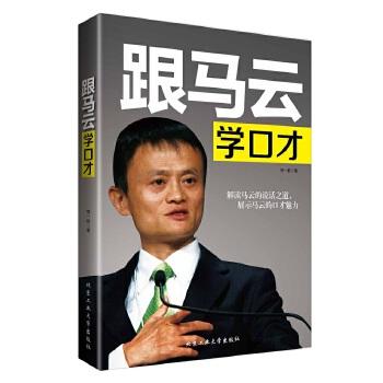 马云书籍畅销书跟马云学口才马云书籍畅销书演讲与口才沟通演讲