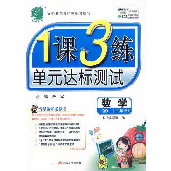 14秋 1课3练 二年级 数学 (上) 青岛版