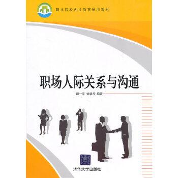 职场人际关系与沟通(职业院校创业教育通用教材)
