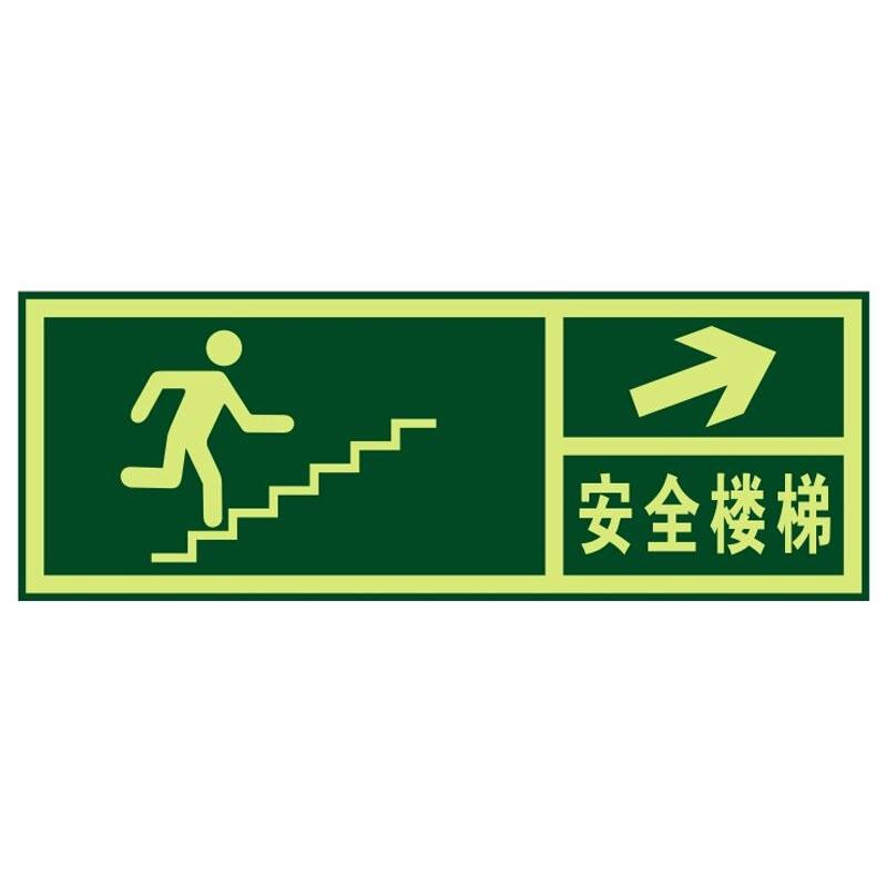 墙贴 荧光消防安全紧急出口 疏散标识指示牌 方向指示牌_夜光安全楼梯
