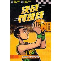 冲击波体育故事丛书―灌篮高手・罚球