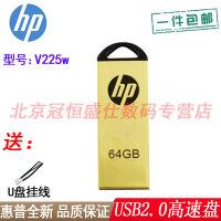 【支持礼品卡+高速USB2.0包邮】HP惠普 V225w 64G 优盘 金属外壳 64GB 商务型U盘