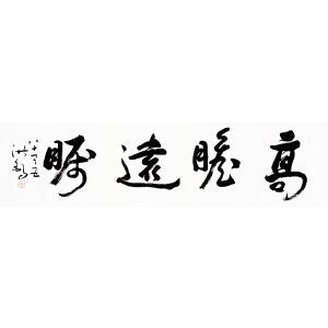 中国书画家协会副主席  王洪锡《高瞻远瞩》