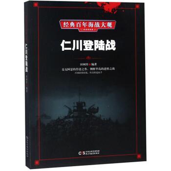 仁川登陆战/经典百年海战大观