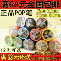 正品POP笔套装 6�L12�L20�L30�L唛克笔 海报设计画笔 POP广告笔
