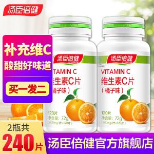 汤臣倍健维生素C片100片+维生素C橘子味120片  VC维c vc 维生素C