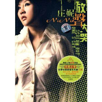 庄妮演唱会中国梦