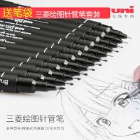 日本三菱针管笔 水性绘画针管漫画设计描边勾线笔绘图笔