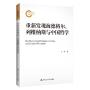 重新发现海德格尔、列维纳斯与中国哲学