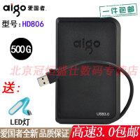 【支持礼品卡+包邮】爱国者aigo HD806 500G 移动硬盘 2.5寸高速USB3.0接口 高速存储
