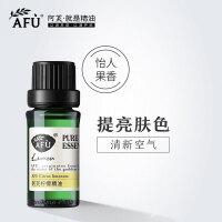 AFU阿芙 柠檬精油 10ml 正品单方精油 香薰精油  支持货到付款