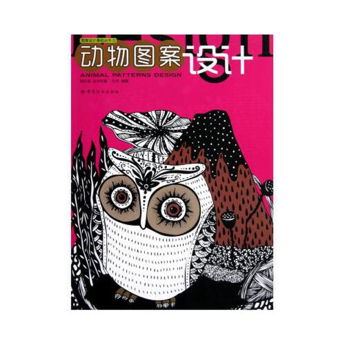 《动物图案设计/图案设计基础丛书》(王丹|主编:…)