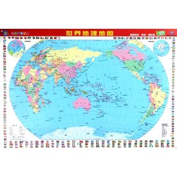 世界地理地图-地理学习图典( 货号:750319796)