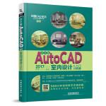 中文版AutoCAD 2017室内设计从入门到精通